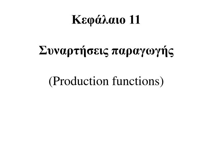 11 production functions n.