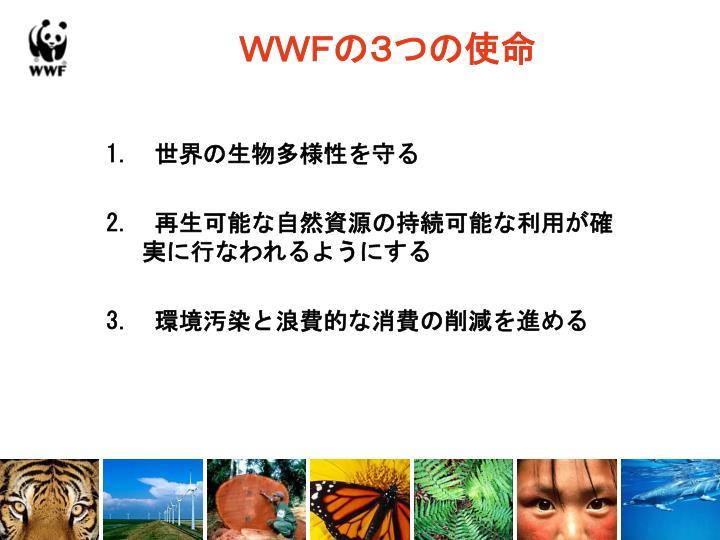 WWFの3つの使命
