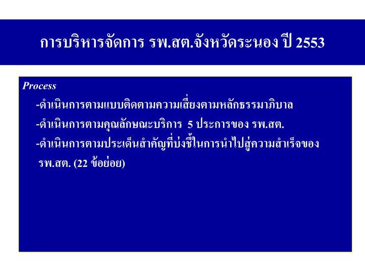 การบริหารจัดการ รพ.สต.จังหวัดระนอง ปี 2553