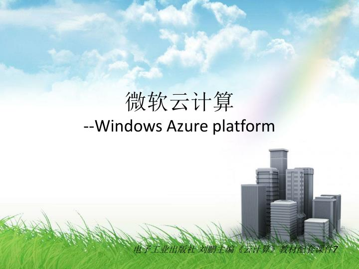 windows azure platform n.