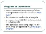 program of instruction