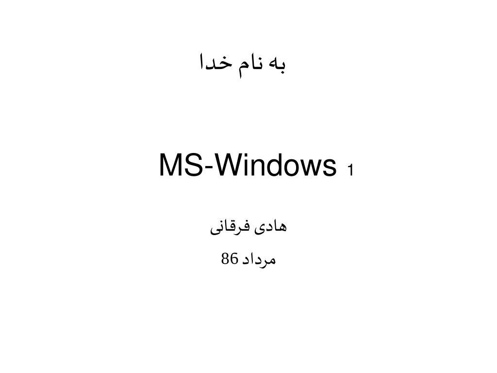 MS-Windows