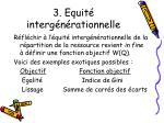 3 equit interg n rationnelle