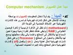 computer mechanism