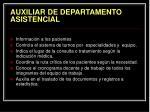auxiliar de departamento asistencial