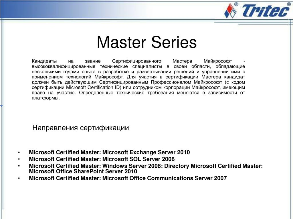 Microsoft Certified Master: Microsoft Exchange Server 2010