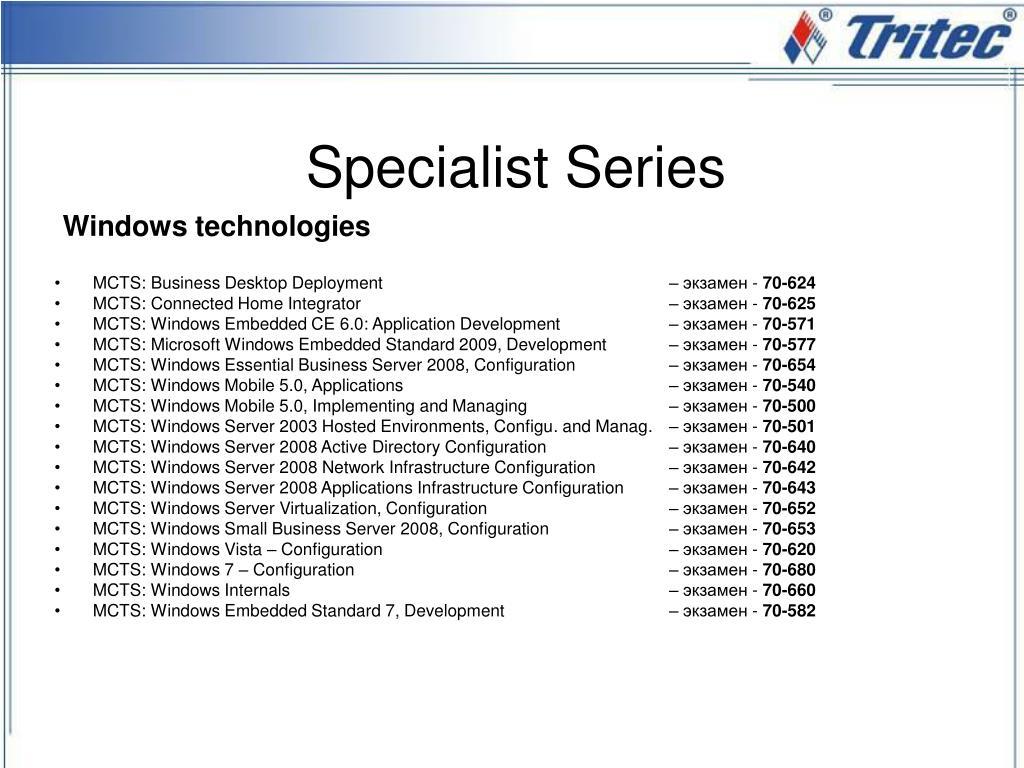 Specialist Series