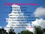 homer s epics