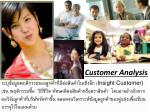 customer analysi s