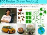 eco design green products