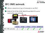 ifc 50 e network