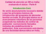 calidad de atenci n en sr en india evaluando el status parte ii1