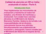 calidad de atenci n en sr en india evaluando el status parte ii2