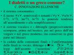 i dialetti o un greco comune1