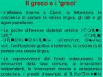 il greco e i greci
