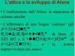 l attico e lo sviluppo di atene