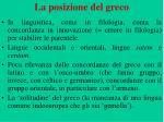 la posizione del greco