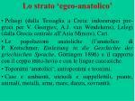 lo strato egeo anatolico