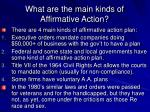 what are the main kinds of affirmative action
