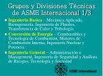grupos y divisiones t cnicas de asme internacional 1 3