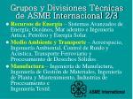 grupos y divisiones t cnicas de asme internacional 2 3