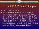 produce of organ