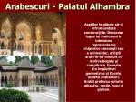 arabescuri palatul alhambra
