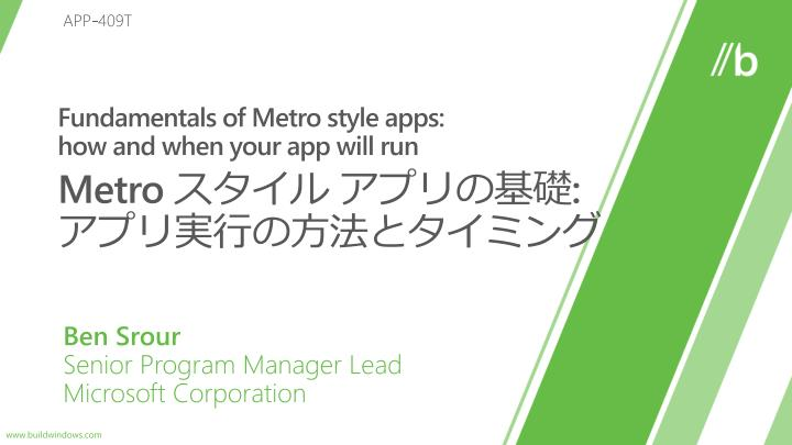 fundamentals of metro style apps how and when your app will run metro n.