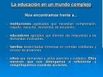 la educaci n en un mundo complejo nos encontramos frente a