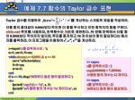 7 7 taylor