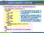 switch case1