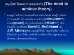 the need to achieve theory