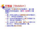 modalism