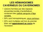 les h mangiomes caverneux ou cavernomes