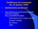 conf rence de consensus du 15 janvier 1999