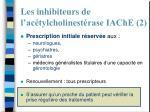 les inhibiteurs de l ac tylcholinest rase iache 2