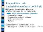 les inhibiteurs de l ac tylcholinest rase iache 5