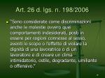 art 26 d lgs n 198 2006