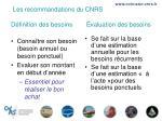 les recommandations du cnrs d finition des besoins valuation des besoins