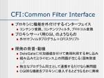 cfi common filter interface