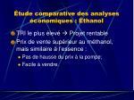 tude comparative des analyses conomiques thanol