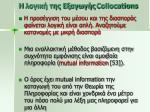 h collocations5