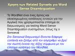 related synsets word sense disambiguation1