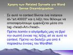 related synsets word sense disambiguation3