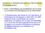 related synsets word sense disambiguation4