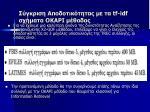 tf idf okapi5