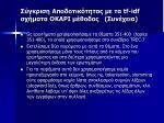 tf idf okapi7