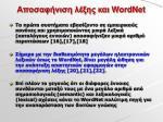 wordnet1