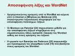 wordnet2