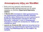 wordnet3